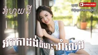 អកកាដង់ពិរោះៗរាំលេងហុយដី - Khmer Song Non Stop Collection - Dom Nerb