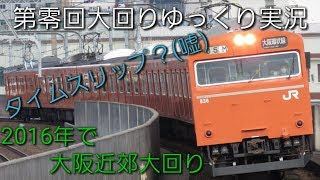 【第零回鉄道旅ゆっくり実況】タイムスリップ?(嘘) 2016年で大阪近郊大回り