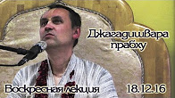 Бхагавад Гита 18.57 - Джагадишвара прабху