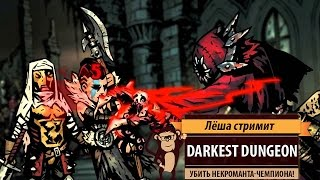 Стрим Darkest Dungeon: убить некроманта-чемпиона!