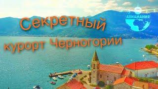 Донья Ластва Тиват Черногория #Авиамания #3 (Donja Lastva Tivat Montenegro)
