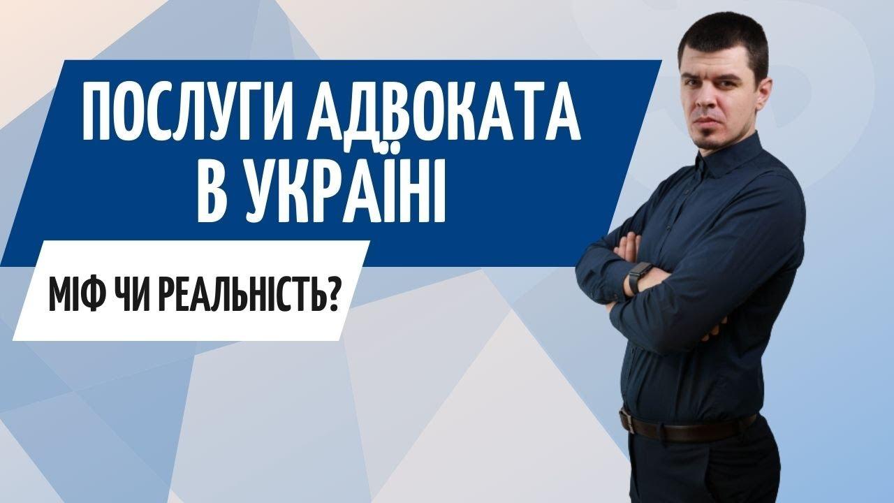 Все про послуги Адвоката в Україні