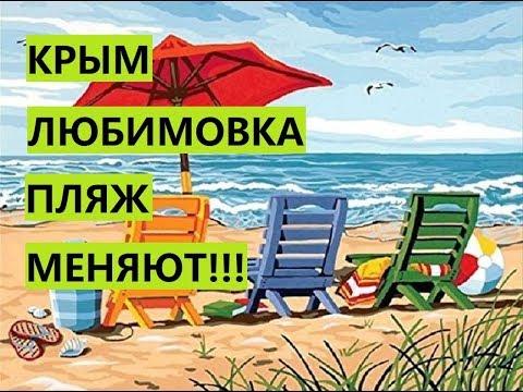 """Севастополь. """"Оккупанты"""" взялись за Любимовский пляж!!! thumbnail"""