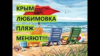 """Севастополь. """"Оккупанты"""" взялись за Любимовский пляж!!!"""