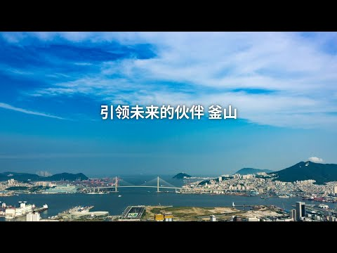 BUSAN, your partner leading the future. - CHN 图片