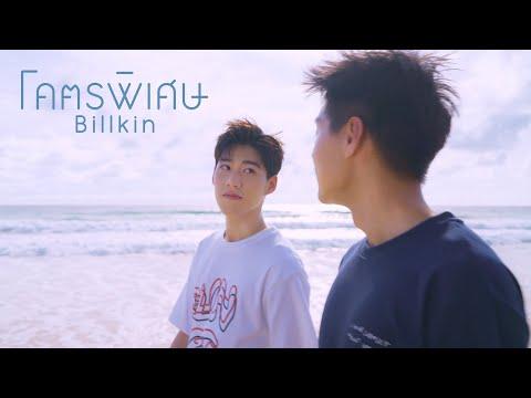โคตรพิเศษ OST.แปลรักฉันด้วยใจเธอ – Billkin [Official MV]