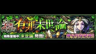 【怪物彈珠】梓飛魚0102─2018新年快樂!初見新木爆,連霸之塔