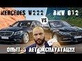 Обзор BMW G12 и Mercedes W222. Кто из них лучше за 3 года владения? Новые или БУ?