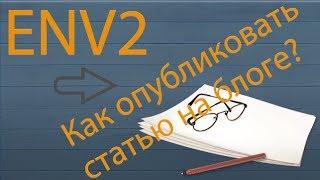 ENV2   Как опубликовать статью на блоге(http://vmestobloga.ru/ Хотите иметь свой блог, но нет сил изучать все технические моменты? Вы можете за 17 минут настрои..., 2013-10-16T08:12:37.000Z)