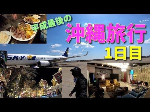 2泊3日 平成最後の沖縄旅行  1日目    GoPro Hero7 YI4K アクションカメラ