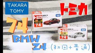 ►開箱◄TOMICA多美小汽車 NO.74 BMW Z4一般版u0026初回限定版(可拆式敞篷)