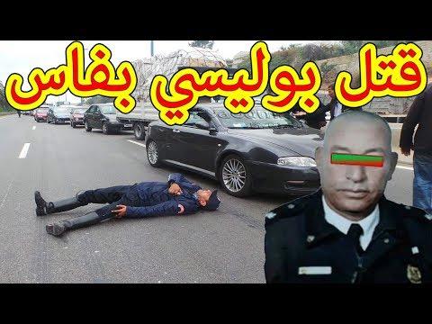 Police Fes : هكذا قتل بوليسي بفاس😨😨😨 التفاصيل الكاملة...