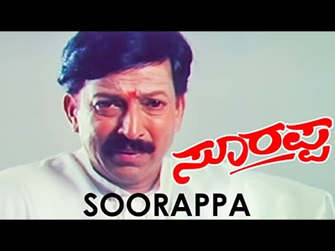 Suryanobbane chandranobbane song kannada movie surappa vishnuvardan