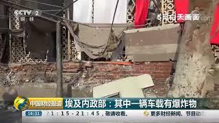 [中国财经报道]埃及开罗多车相撞爆炸 至少20人死亡| CCTV财经