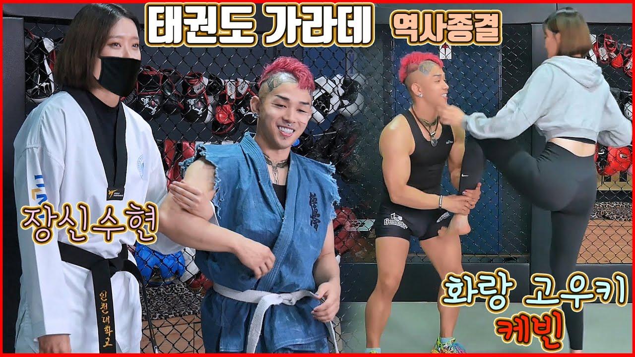 장신수현 VS 화랑 고우키 케빈 (태권도 가라데 역사종결, 실전 펀치 팁) Tall Su-Hyun VS Howarang Gouki Kevin (Taekwondo, Karate)