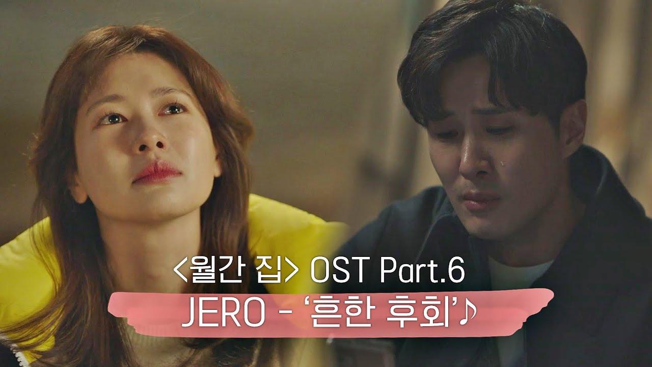 [MV] JERO - '흔한 후회' 〈월간 집(monthlyhome)〉 OST Part.6 ♪ | JTBC 210722 방송