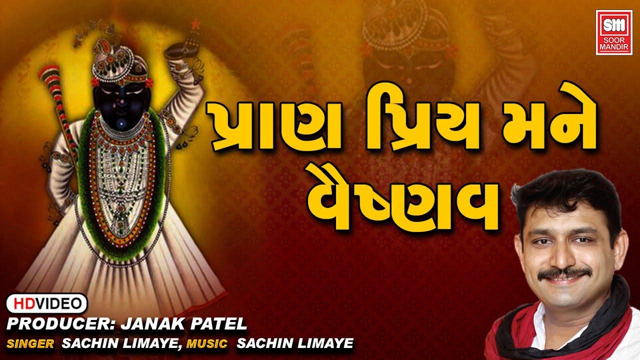 Pran Priya Mane Vaishnav Vahala : Famous Shrinathji Bhajan Sachin LImaye : Soormandir (Gujarati)