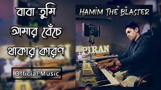 Baba Tumi Amar Beche Thakar Karon Lofi - Remix || Tanveer Even || Piran Khan || Apon Natok Full Song