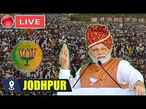 MODI LIVE : PM Modi Addresses Public Meeting At Jodhpur, Rajasthan | 2019 Election BJP Campaign