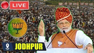 MODI LIVE : PM Modi Addresses Public Meeting At Jodhpur, Rajasthan | 2019 Election BJP Campaign