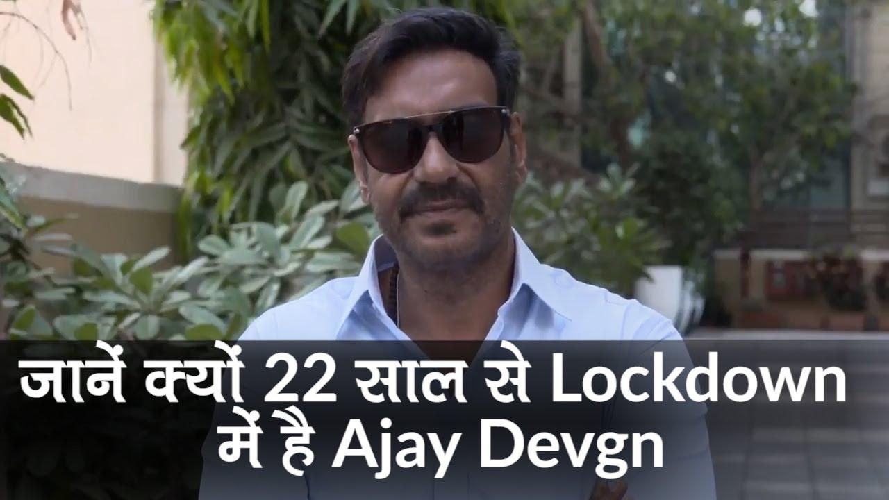 Ajay Devgan  with Kajol: अजय देवगन ने काजोल संग शेयर की पुरानी तस्वीर, बोले- 'ऐसा लगता है 22 सालों से लॉकडाउन में हूं '- Watch Video