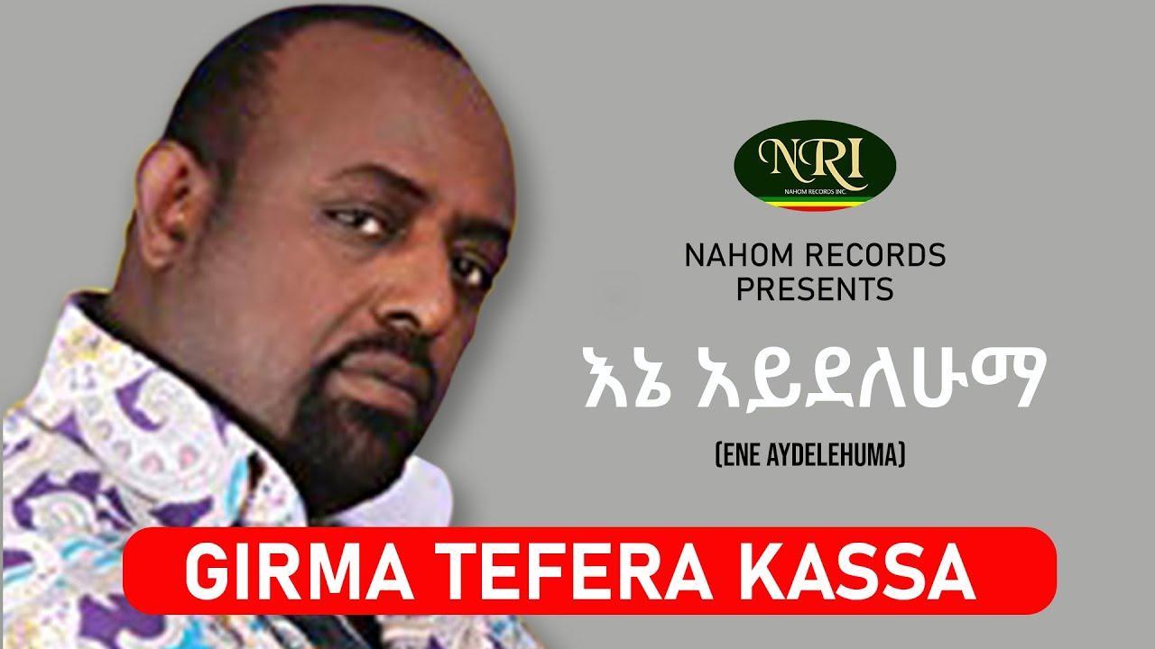 Download Girma Tefera Kassa - Ene Aydelehuma - ግርማ ተፈራ ካሳ - እኔ አይደለሁማ - Ethiopian Music