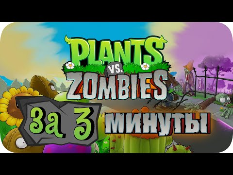 Весь Plants Vs Zombies за 3 Минуты!