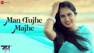 Man Tujhe Majhe Maaj Amit Nitin Rekhi & Archana Sanket Harshwardhan Wawre & Radhika Atre
