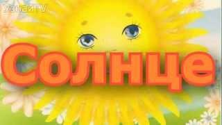 [Бесконечный космос] Узнай о Солнце.