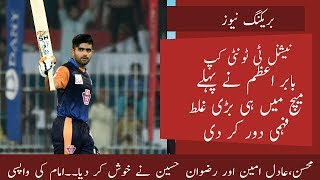 Babar Azam Master Class in 1st T20 as Captain || National T20 Cup Day 1