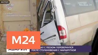 Смотреть видео Самосвал с песком перевернулся после столкновения с маршруткой - Москва 24 онлайн