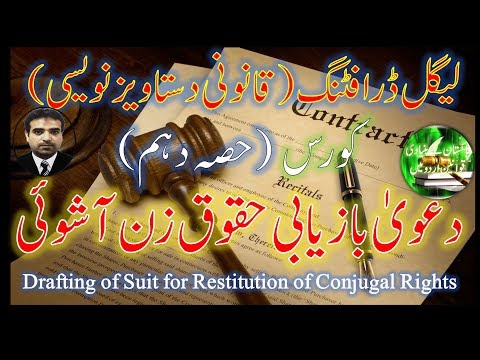 Repeat Drafting of Suit for Restitution of Conjugal Rights