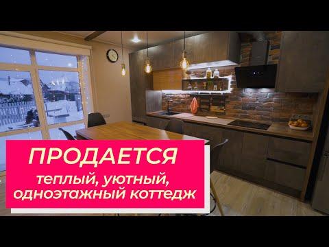 Продаётся теплый, уютный, одноэтажный коттедж в г. Тюмень