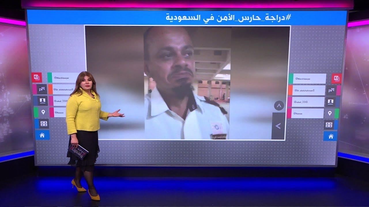 بكاء حارس أمن سعودي بعد سرقة دراجته يثير تعاطف السعوديين، فماذا فعلوا له؟