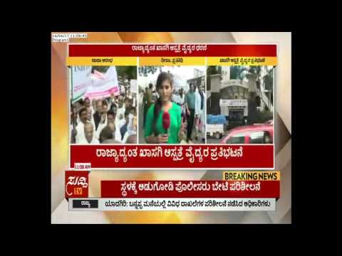 Private Hospital Doctors Holds Protest Rally In Bangalore  | ಸುದ್ದಿ ಟಿವಿ