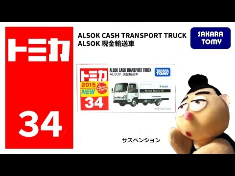 トミカ No.34 ALSOK 現金輸送車 ALSOK CASH TRANSPORT TRUCK