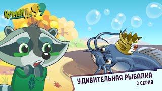 Мультсериал Команда 99 Удивительная рыбалка Серия 2 0