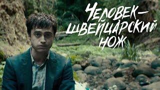 ЧЕЛОВЕК — ШВЕЙЦАРСКИЙ НОЖ / необычный обзор необычного фильма