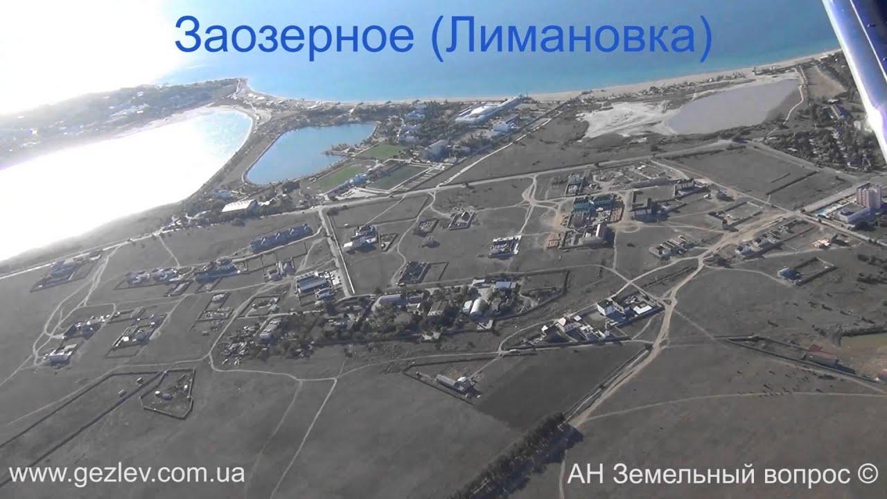 Антенна Космической связи вблизи села Заозерное/Евпатория/Крым .