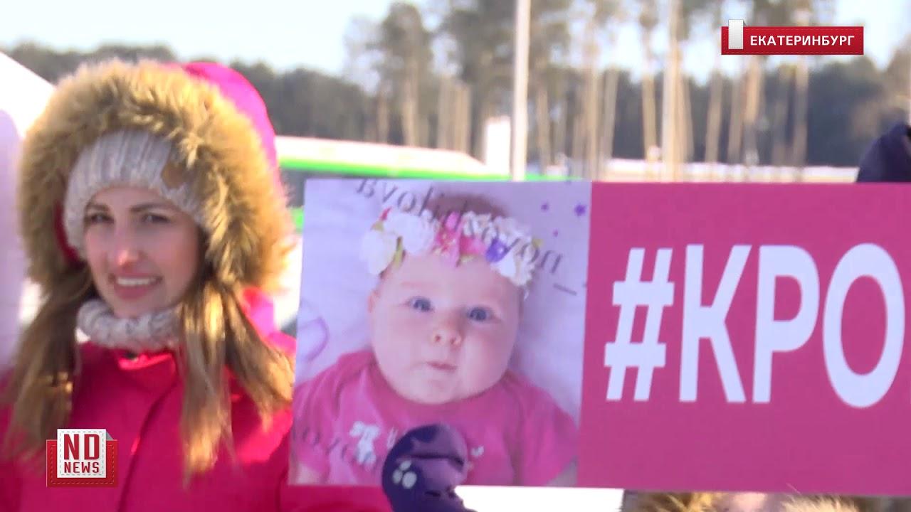Собрать 160 млн рублей – уральцы устроили автопробег, чтобы спасти тяжелобольного младенца