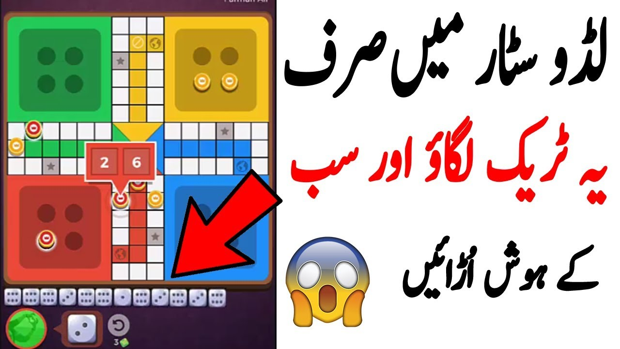 How to Win Every Game In Ludo Star 2018 | New Trick June 2018