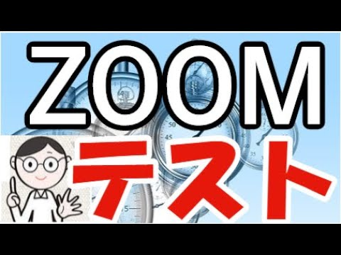 マイク テスト zoom