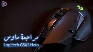 Logitech G502 مراجعة ماوس