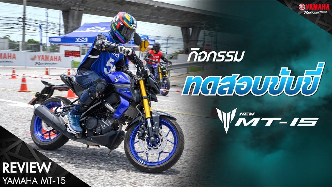 กิจกรรมทดสอบขับขี่สุดมันส์ กับ Yamaha MT-15 สีใหม่! [Yamaha Review 2020]
