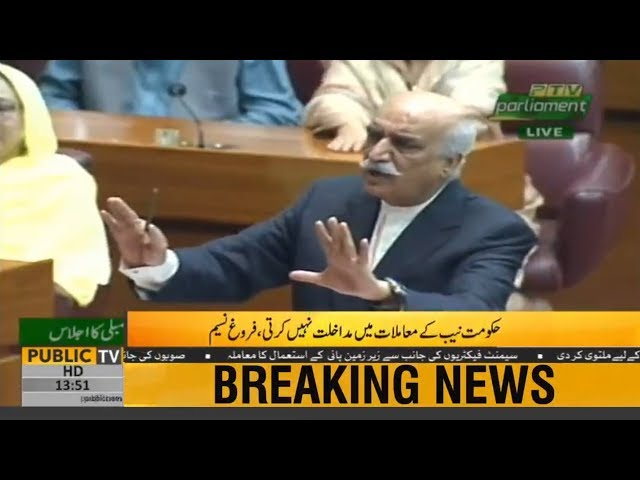 PPP leader Khursheed Shah speech in National Assembly today | 17th October 2018