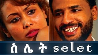 New Ethiopian Movie - Silet ( ስሌት ሙሉ ፊልም) 2015