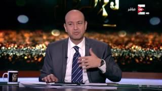 كل يوم - عمرو اديب: لم يحدث وتعديت بـ أى لفظ على العائلة الملكية لقطر