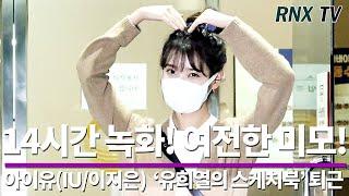 200915 아이유(IU), 14시간 녹화에도 심장을 자극한다! - RNX tv
