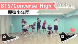 "Video 방탄소년단 ""Converse High"" cover dance by 爆弾少年団(japanese girls) download MP3, 3GP, MP4, WEBM, AVI, FLV Agustus 2018"