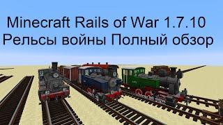 Minecraft Rails of War 1.7.10 Рельсы войны Полный обзор